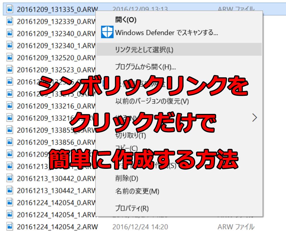 シンボリックリンクをクリックだけで簡単に作成する方法(Link Shell Extension)