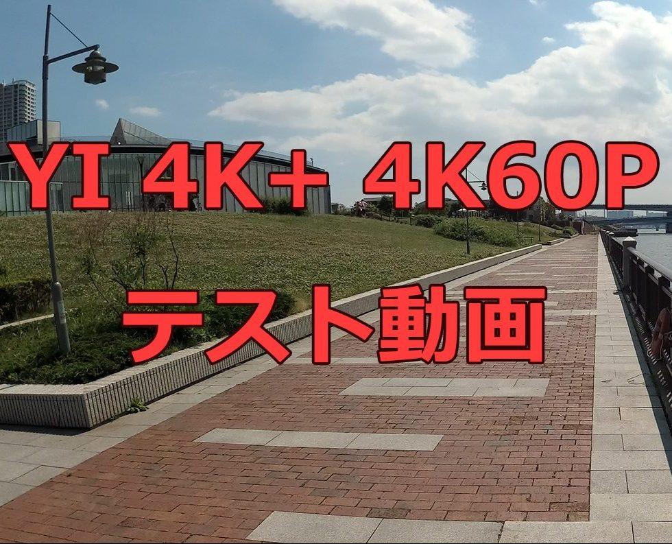 【レビュー】YI 4K+ 4K60P対応アクションカム ~撮影編2~