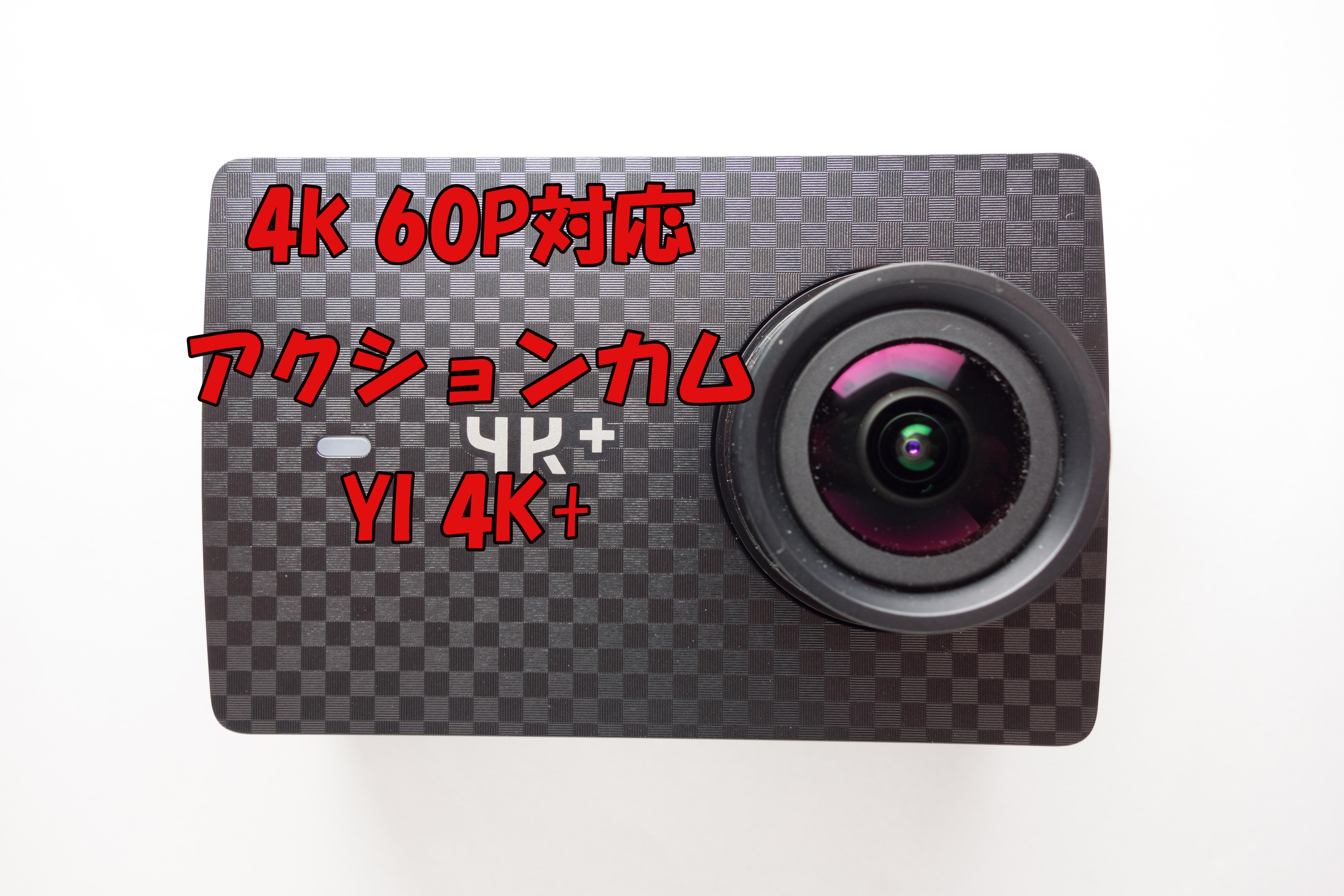 【レビュー】YI 4K+ 4K60P対応アクションカム ~開封編1~