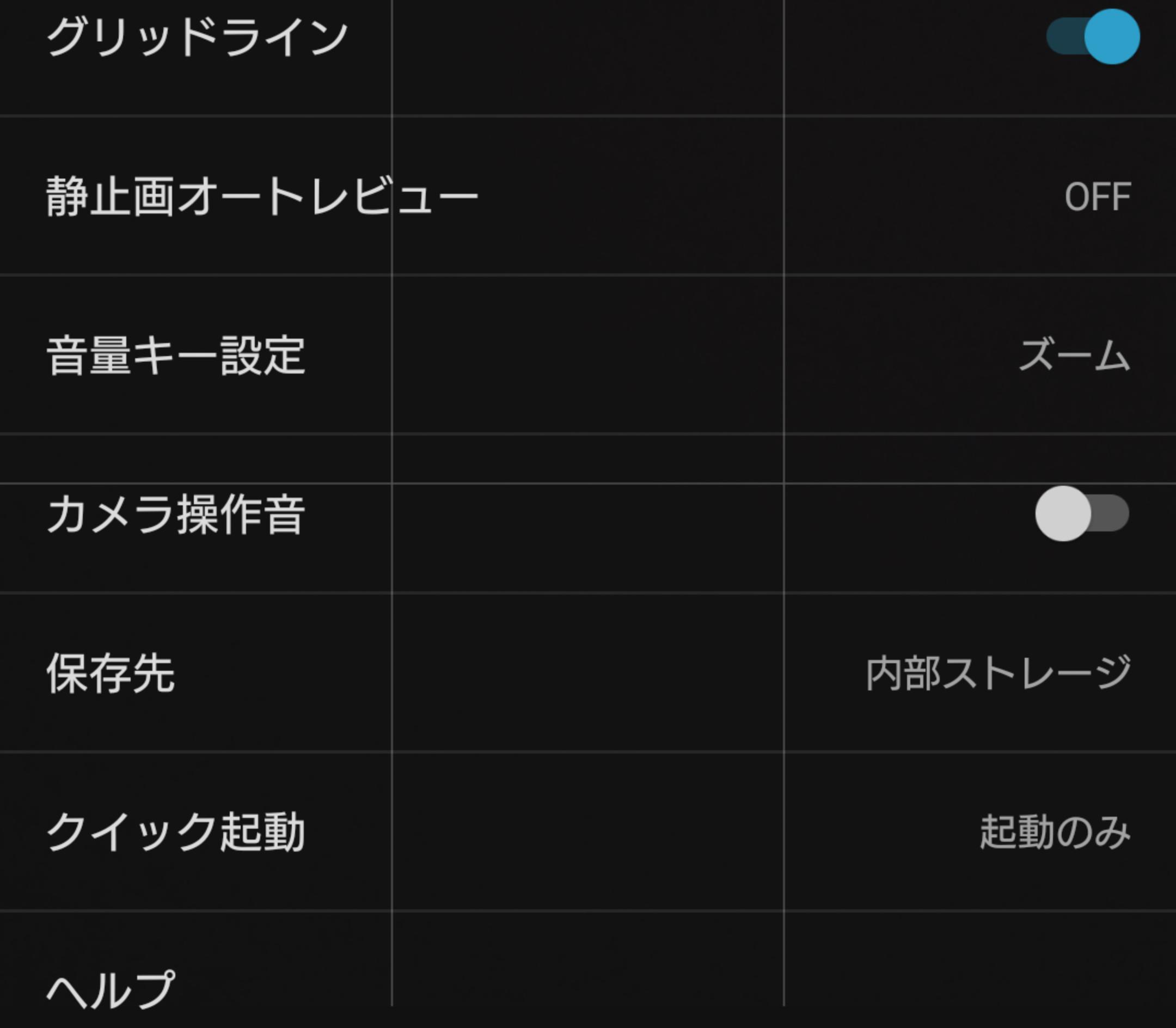 Xperia XZ premium G8142のシャッター音を消す方法